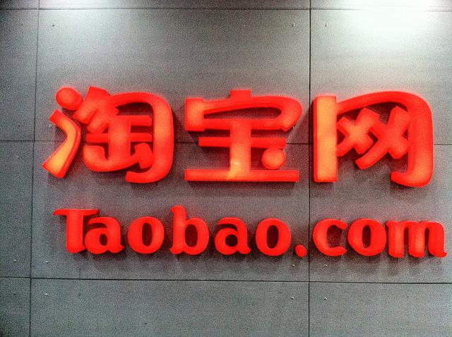 Офис Таобао в Ганджу