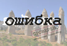 Каменные столбы, Ургуп, Каппадокия, Турция