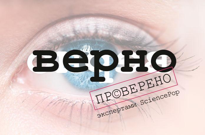 Цвет глаз указывает на предрасположенность к заболеваниям