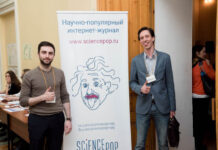 Редакция SciencePop на конференции в ФИНЭК