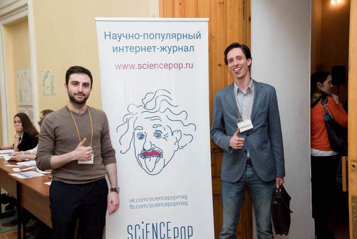 Редакция SciencePop на конференции в ФИНЭК