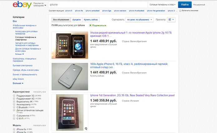 Скриншот он-лайн аукциона eBay.