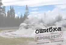 Гейзер Грот в Верхнем Бассейне, национальный парк Йеллоустоун, штат Вайоминг, США