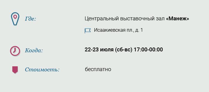 """22-23 июля. Выставка «ПроТоАрт — импровизация"""""""