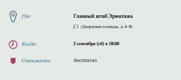 Когда: 2 сентября (сб) в 18:00 Где: Главный штаб Эрмитажа (Дворцовая площадь, д. 6–8) Стоимость: бесплатно