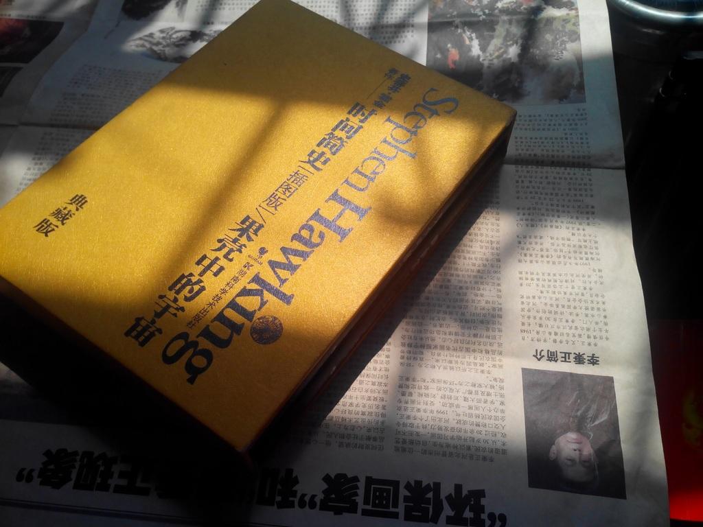 Хокинг, научно-популярный, книга, солнце