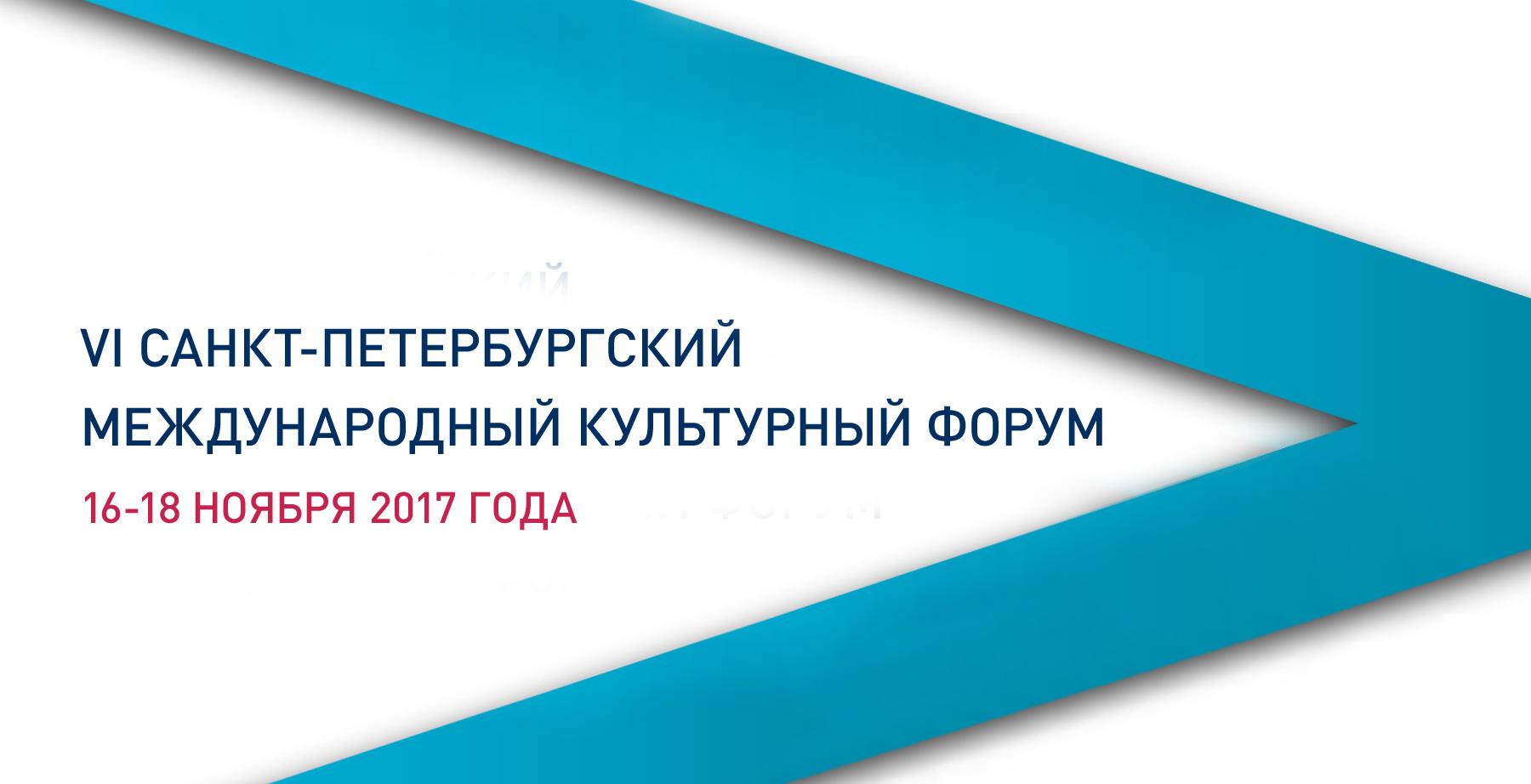: Санкт-петербургский культурный форум