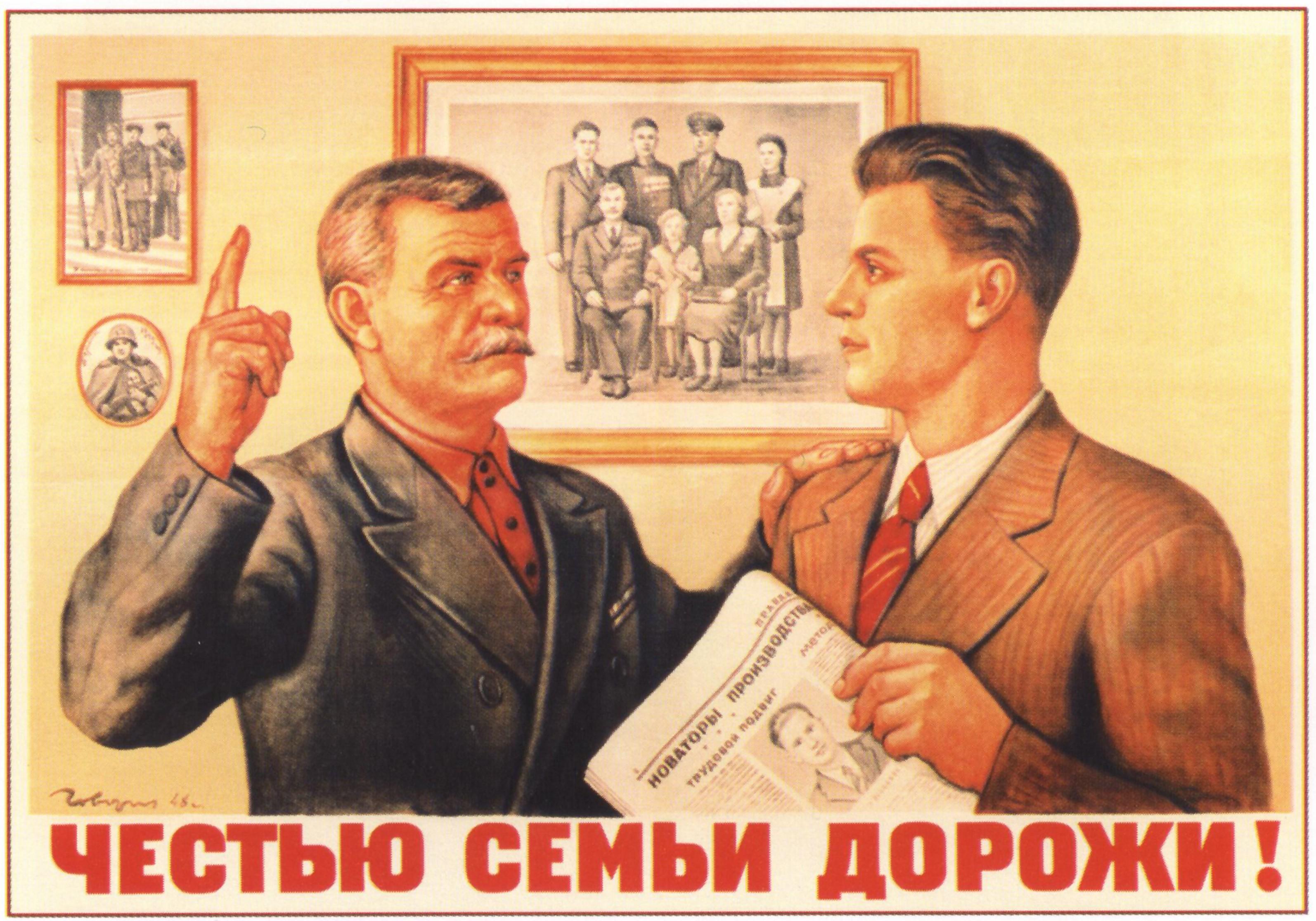 Честью семьи дорожи, ссср, плакат