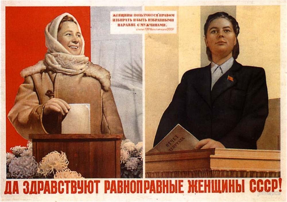 Советские постеры о женщинах